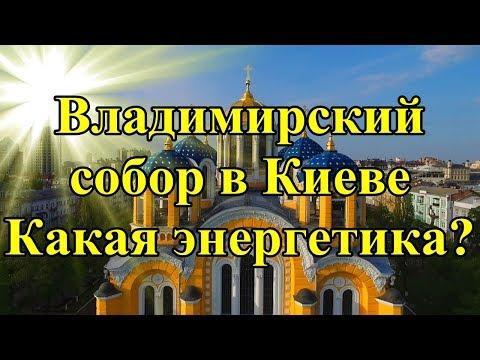 Владимирский собор в Киеве. Какая энергетика?