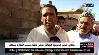 الجلفة: وفاة طفلين غرقا بواد ملاح برأس العيون