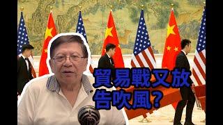 貿易戰狀況跟進 中國又再反口?第一階段協議再告吹?〈蕭若元:蕭氏新聞台〉2019-10-15