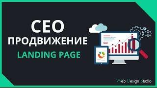 SEO (СЕО) продвижение Landing Page (лендинг пейдж). Видеоурок
