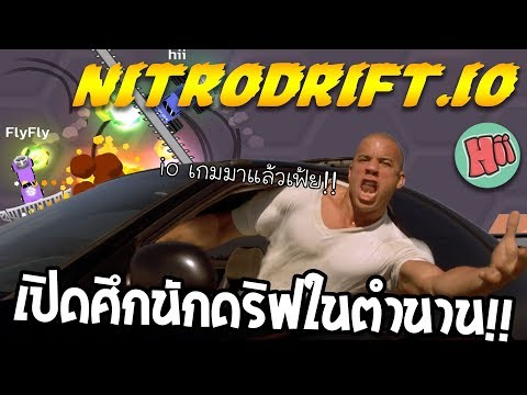 NitroDrift.io Video 0