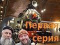 Супер-Музей Железных Дорог России. СПб. Серия 1