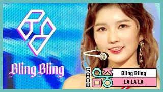 [쇼! 음악중심] 블링블링 -너 나랑 놀래? (Bling Bling -LA LA LA), MBC 210102 방송