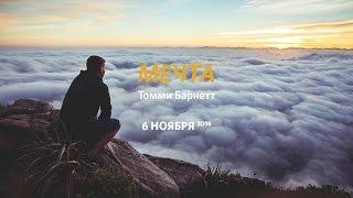 Церковь «Слово жизни» Москва. Воскресное богослужение, Томми Барнетт 6.11.16