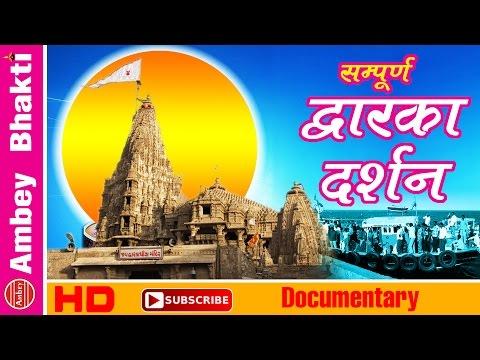 Download Yatra 2016 || Sampurna Dwarka Darshan || Documentary || Bet Dwarka || Bhalka Tirtha # Ambey Bhakti HD Mp4 3GP Video and MP3