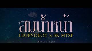 LEGENDBOY - สมน้ำหน้า feat.SK MTXF (Official Audio)