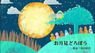 『お月見どろぼう』朗読劇