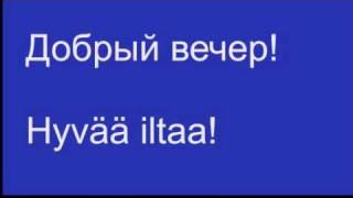 Salmo salar перевод с финского