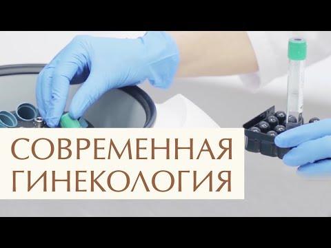 💉 Какие гинекологические проблемы может решить плазмолифтинг. Плазмолифтинг в гинекологии. 12+ видео