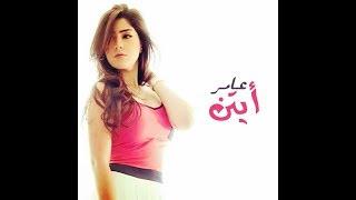 فيلم مصري جديد كوميدي  بطولة أيتن عامر 2018