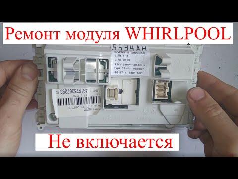 Whirlpool AWE 7515 не включается. Ремонт блока питания