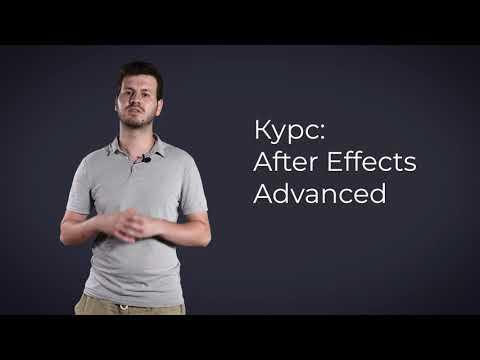 After Effects Advanced - септември 2021