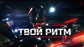 HyperX Alloy Elite - ТВОЙ РИТМ