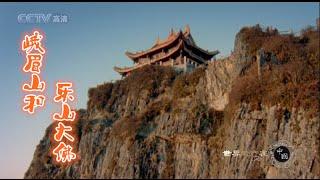 世界遗产在中国  E10  峨眉山和乐山大佛