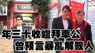 【黑超哥周圍遊】年三十車公廟拜車公 為香港求籤得解籤人陳天恩居士解籤!