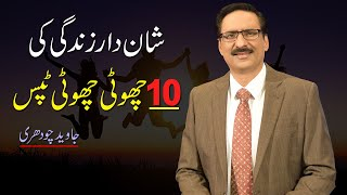 10 Short Tips Of Successful & Happy Life Tips By Javed Chaudhry | Mind Changer | Real Heroes