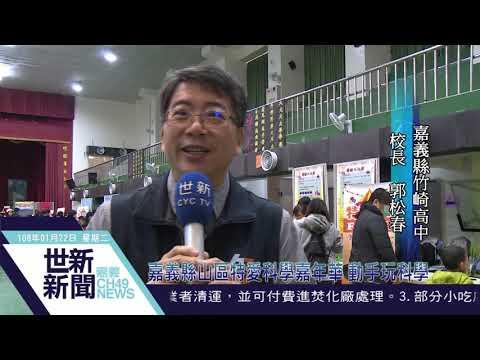 竹崎高中_科學嘉年華