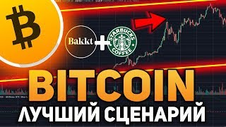 Биткоин Партнерство Bakkt и Starbucks Пропампит Биткоин до 20 000$ Октябрь 2018 Прогноз