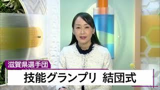 2月3日 びわ湖放送ニュース