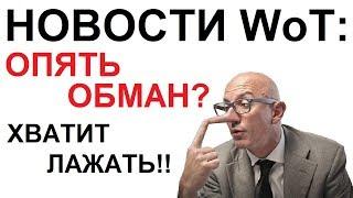 НОВОСТИ WoT: ОПЯТЬ ОБМАН?! СКОЛЬКО МОЖНО ЭТО ТЕРПЕТЬ!!! Линия Фронта ВЕРНЕТСЯ! Ответы разрабов