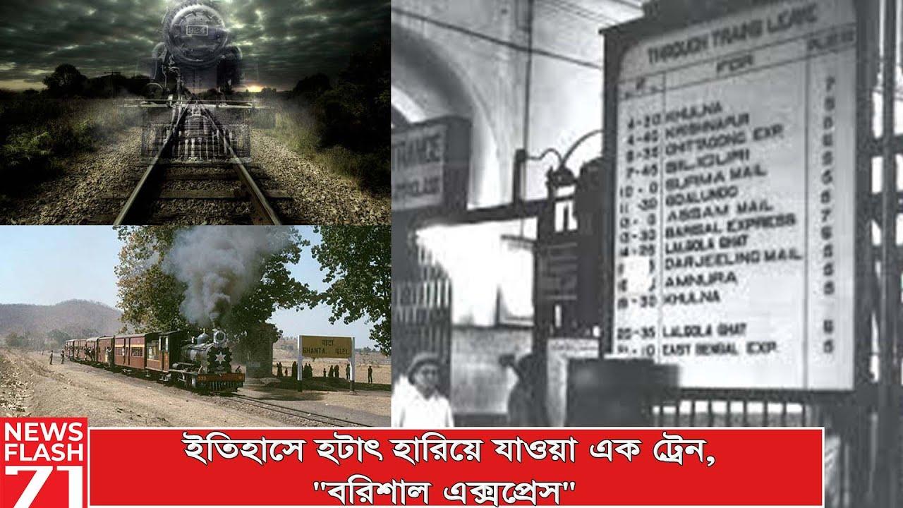 বরিশাল এক্সপ্রেস। পূর্ব বাংলায় ব্রিটিশ আমলের ট্রেন