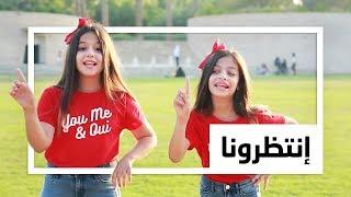 أغنية التوأم - روان وريان ( برومو فيديو كليب 2019!  - حصريا على قناة روان وريان )