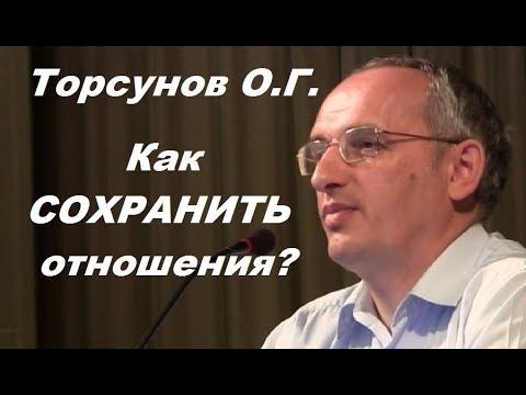 Торсунов О.Г. Как СОХРАНИТЬ отношения?