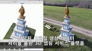 5G 기반 3D 고화질 드론 매핑 서비스