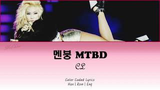2NE1 - 멘붕 (MTBD) (CL Solo)  [Color Coded Lyrics] (Han|Rom|Eng) ~MelBia