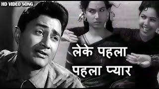 लेके पहला-पहला प्यार - Leke Pehla Pehla Pyar शमशाद बेगम, आशा भोंसले, मो.रफ़ी - Dev Anand, Shakila