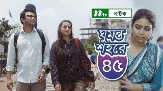 Ghumonto Shohore | ঘুমন্ত শহরে | EP 45 | Orsha | Vabna | FS Nayeem | NTV Popular Drama Serial 2019