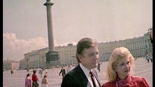 Дональд Трамп в СССР