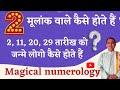 जानिए मूलांक 2 वाले कैसे होते हैं और कैसा होता है उनका स्वभाव#Mulank 2 Horoscop in Hindi #jamnagar