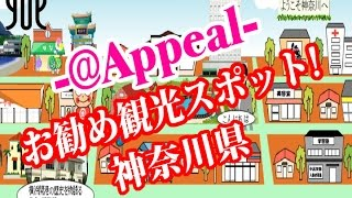 神奈川県観光スポット!アットアピール