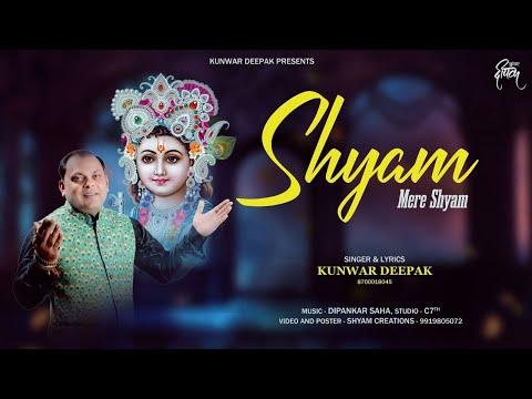 Shyam Mere Shyam