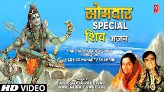 gratis download video - सोमवार Special शिव गंगा भजन I Shiv Ganga Bhajans I ANURADHA PAUDWAL I NARENDRA CHANCHAL