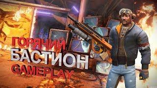 Guns of boom бастион обзор и gameplay. Автомат лучше Джаггернаута, Зари, Одина, Цикады?
