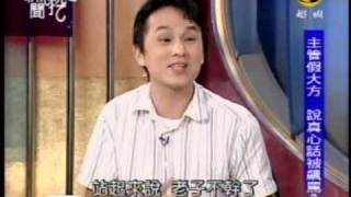 新聞挖挖哇:他是壞人也是好人(3/8) 20091218