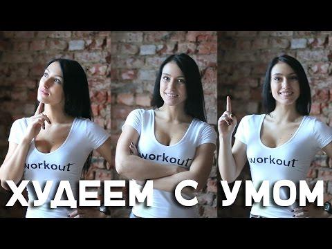 Как похудеть без вреда для здоровья  [Лабораториия Workout]