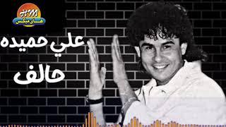 اغاني طرب MP3 علي حميده - حالف (النسخه الاصليه) تحميل MP3