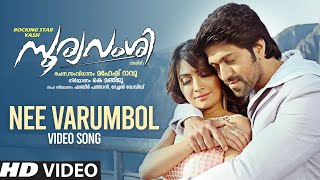Nee Varumbol Video Song | Sooryavamsi Malayalam Movie | Yash, Radhika Pandit | V.Harikrishna