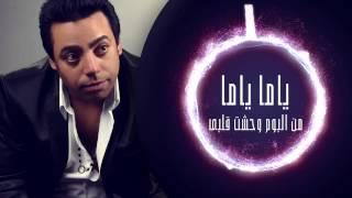 Mohamed Kamal - Yamma Yamma محمد كمال - باما ياما