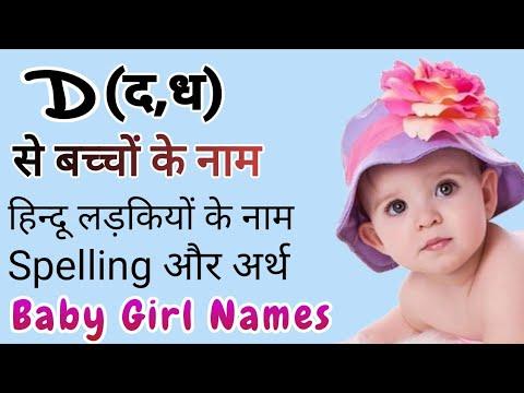 D (द, ध) से बच्चों के नाम (Baby Girl Names in Hindi)