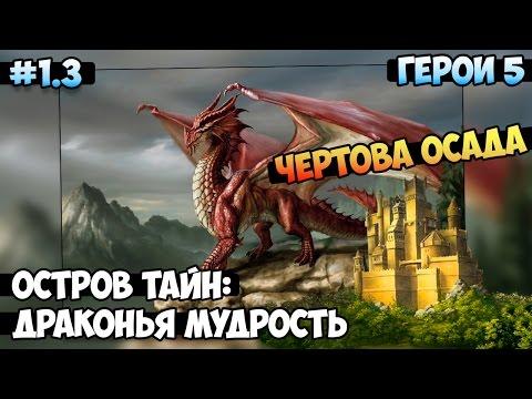 Скачать игру герои меча и магии 5 через торрент с длс