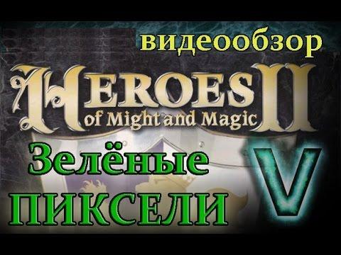Скачать игру герои меча и магии 3 в hd