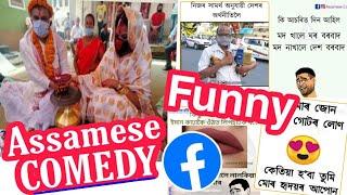 Assamese Full Funny Facebook Memes Video || Assamese Comedy || TRBA ENTERTAINMENT 2020