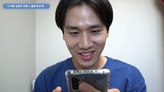디지털 성범죄 예방 교육 영상 '몸캠 피싱' 편내용