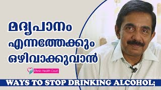 Ways To Stop Drinking Alcohol On Your Own In Malayalam   കള്ള് കുടി നിർത്താൻ   Ethnic Health Court