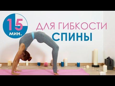 15 минут для гибкости спины | Йога для начинающих | Йога дома | Beginner Flexibility Routine