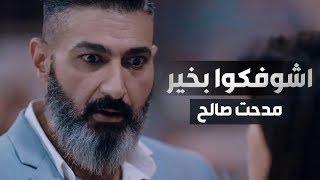أغنية اشوفكوا بخير من مسلسل رحيم - غناء مدحت صالح - رمضان 2018 | Rahim Series تحميل MP3